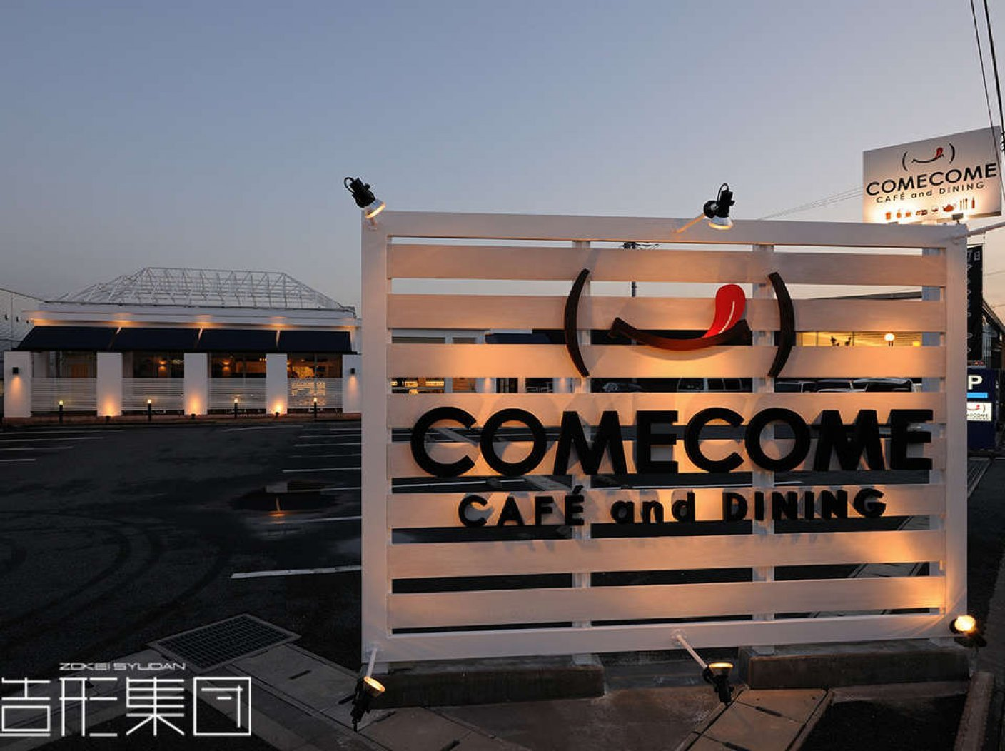 CAFE & DINING【COME COME】の写真 2