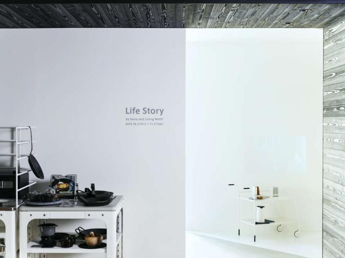 Life Story –日常を豊かに変えるLife Space UXのある生活– by Sony and Living Motifの写真 12