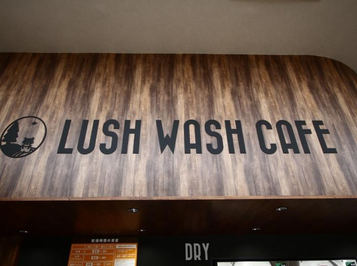 RUSH WASH CAFEの写真 5