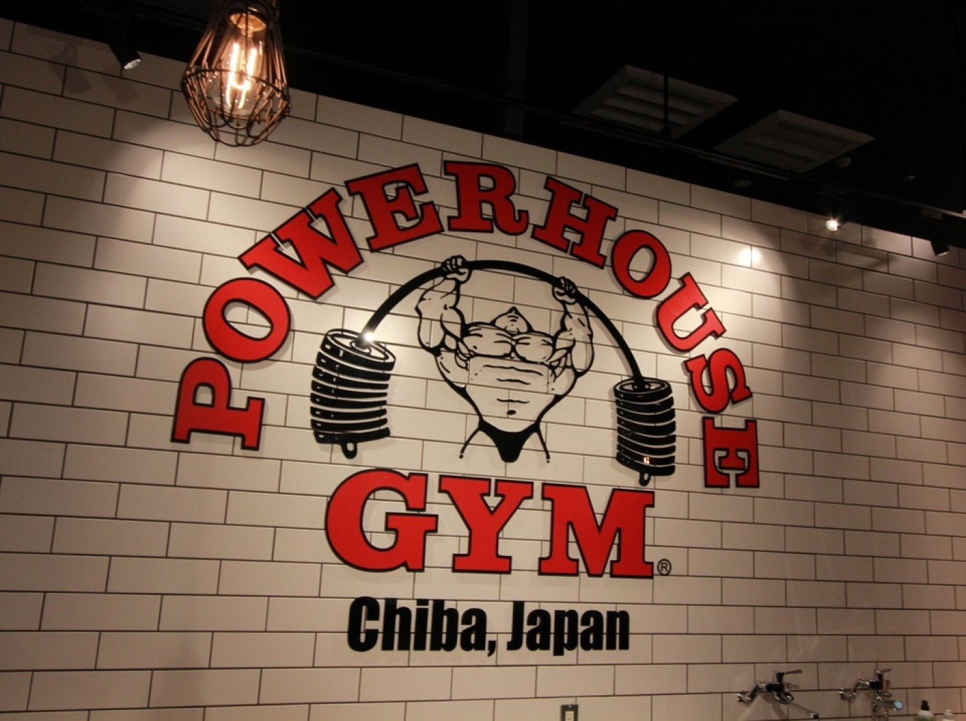 POWER HOUSE GYM CHIBA JAPAN  GLOBO蘇我店の写真 1